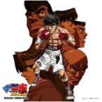 アニメ (Anime) / テレビアニメ はじめの一歩 Rising オリジナル・サウンドトラック 国内盤 〔CD〕