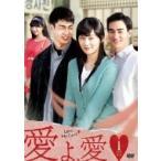 愛よ、愛 DVD-BOX1  〔DVD〕