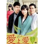 愛よ、愛 DVD-BOX3  〔DVD〕