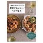 Yahoo!HMV&BOOKS online Yahoo!店無国籍ヴィーガン食堂「メウノータ」の野菜がおいしい!ベジつまみ / 伴奈美  〔本〕