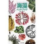 海藻ハンドブック