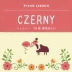 Czerny �ĥ���ˡ� / Etudes 100 Vol.1:  O'conor(P) ������ ��CD��