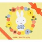 ショッピングさい キッズ / HAPPY HAPPY Miffy ママがえらんだ 0さいからのおんがくBOX 国内盤 〔CD〕