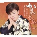 島津亜矢 シマヅアヤ / かあちゃん c / w想い出よありがとう  〔CD Maxi〕