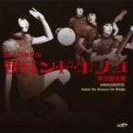 キノコホテル  / サロンドキノコ〜実況録音盤 (+DVD)【紙ジャケット2枚組】  〔CD〕画像