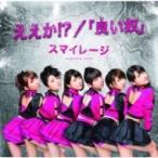 スマイレージ  / ええか!?  /  「良い奴」(+DVD)【初回生産限定盤A】  〔CD Maxi〕