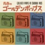 オムニバス(コンピレーション) / 青春のゴールデン ポップス 〜17才の頃 国内盤 〔CD〕