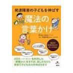 発達障害の子どもを伸ばす魔法の言葉かけ    講談社 shizu