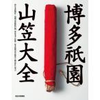 博多祇園山笠大全 / 西日本新聞社  〔本〕