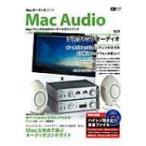 Macオーディオ 2014 〜Macファンのためのオーディオガイドブック〜 CDジャーナルムック / 音楽出版社編  〔ムッ