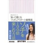 HMV&BOOKS online Yahoo!店で買える「知って感じるフィギュアスケート観戦術 誰も語らなかった 朝日新書 / 荒川静香 〔新書〕」の画像です。価格は821円になります。