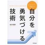 Yahoo!ローチケHMV Yahoo!ショッピング店カウンセラーが教える「自分を勇気づける技術」 DO BOOKS / 岩井俊憲  〔本〕