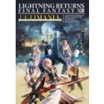 ライトニング リターンズ ファイナルファンタジーXIII アルティマニア SE-MOOK / スタジオベントスタッフ  〔ム