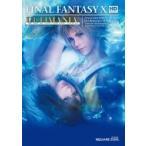 ファイナルファンタジーX HD リマスター アルティマニア SE-MOOK / スタジオベントスタッフ  〔ムック〕