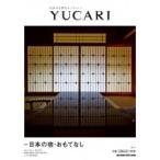 YUCARI Vol.11日本の宿・おもてなし / マガジンハウス  〔ムック〕