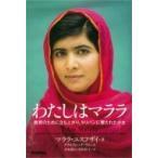わたしはマララ 教育のために立ち上がり、タリバンに撃たれた少女  / マララ・ユスフザイ  〔本〕