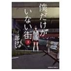 僕だけがいない街 3 カドカワコミックスAエース / 三部けい  〔コミック〕