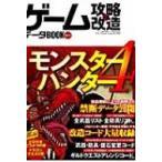 ゲーム攻略・改造データbook Vol.14 三才ムック / Books2  〔ムック〕