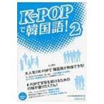 K‐POPで韓国語! 2 / Hana韓国語教育研究会  〔本〕