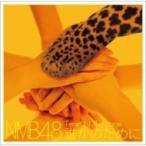 NMB48 / Team N 1st Stage 「誰かのために」  〔CD〕