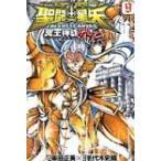 聖闘士星矢 The Lost Canvas 冥王神話外伝 9 少年チャンピオン・コミックス / 手代木史織  〔コミック〕