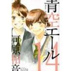 青空エール 14 マーガレットコミックス / 河原和音 カワハラカズネ  〔コミック〕