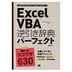 Excel VBA逆引き辞典パーフェクト 2013 / 2010 / 2007 / 2003対応 / Books2  〔本〕