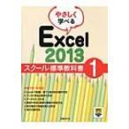 やさしく学べるExcel2013スクール標準教科書 1 / 日経BP社  〔本〕