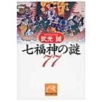 HMV&BOOKS online Yahoo!店で買える「七福神の謎77 祥伝社黄金文庫 / 武光誠 〔文庫〕」の画像です。価格は637円になります。