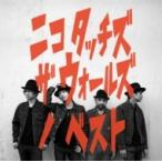 NICO Touches the Walls ニコタッチズザウォールズ / ニコ タッチズ ザ ウォールズ ノ ベスト  〔CD〕