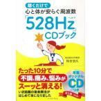 聴くだけで心と体が安らぐ周波数「528Hz」CDブック / 和合治久  〔本〕