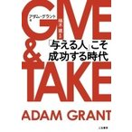 GIVE  &  TAKE 「与える人」こそ成功する時代 / アダム・グラント  〔本〕