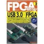 Usb3.0×fpga Fpgaマガジン / FPGAマガジン編集部  〔本〕