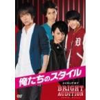 Yahoo!ローチケHMV Yahoo!ショッピング店映画 (Movie) / 俺たちのスタイル メイキング オブ Bright Audition  〔DVD〕