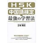 HSK・中国語検定 最強の学習法 / 三宅裕之  〔本〕