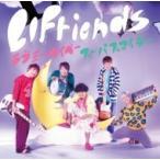 LIFriends / ラブミーベイベー  /  スーパスマイラー (A)(+DVD)(初回限定盤)  〔CD Maxi〕