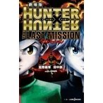 劇場版 HUNTER×HUNTER The LAST MISSION JUMP j BOOKS / 田中創  〔本〕
