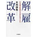 解雇改革 日本型雇用の未来を考える / 大内伸哉  〔本〕