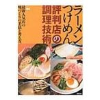 HMV&BOOKS online Yahoo!店で買える「ラーメンつけめん評判店の調理技術 / 旭屋出版 〔本〕」の画像です。価格は3,850円になります。