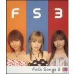 中澤裕子 / 後藤真希 / 藤本美貴 / FS3 FOLK SONGS 3