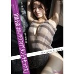 映画 (Movie) / 週刊ポスト グラビア官能小説 ポルノグラフィア 「タントラセックス」  〔DVD〕