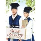 トキメキ☆成均館スキャンダル<ディレクターズカット版> スペシャルプライス DVD-BOX1  〔DVD〕