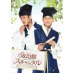 トキメキ☆成均館スキャンダル<ディレクターズカット版> スペシャルプライス DVD-BOX2  〔DVD〕