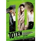 TEN リターン  〔DVD〕