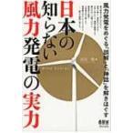 日本の知らない風力発電の実力 風力発電をめぐる『誤解』と『神話』を解きほぐす / 安田陽  〔本〕