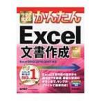 今すぐ使えるかんたんExcel文書作成 Excel2013 / 2010 / 2007対応 / 稲村暢子  〔本〕