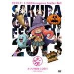 さくら学院 サクラガクイン / さくら学院祭☆2013年-Live Edition-  〔DVD〕