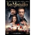 レ・ミゼラブル  〔DVD〕