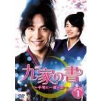 九家(クガ)の書 〜千年に一度の恋〜 DVD SET1  〔DVD〕