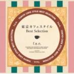 Yahoo!ローチケHMV Yahoo!ショッピング店f.e.n. フェン / 東京カフェスタイル・ベスト・セレクション  〔CD〕